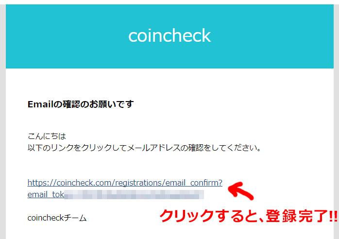 coincheck(コインチェック)の登録メールアドレス確認