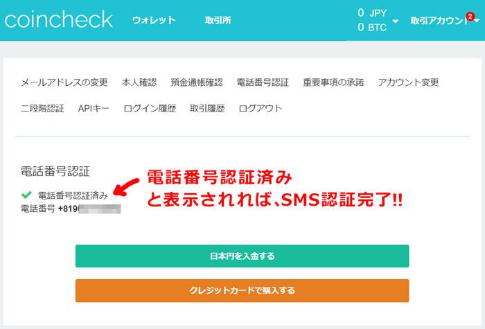 coincheck(コインチェック)の電話番号認証(SMS認証)完了