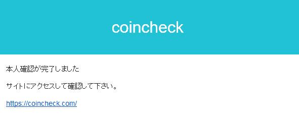 coincheck(コインチェック)の本人確認完了メール