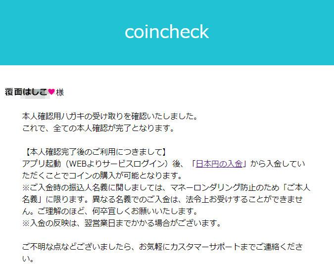 coincheck(コインチェック)の本人確認完了