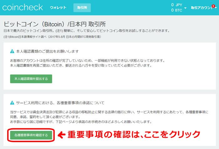 coincheck(コインチェック)の重要事項確認(1)