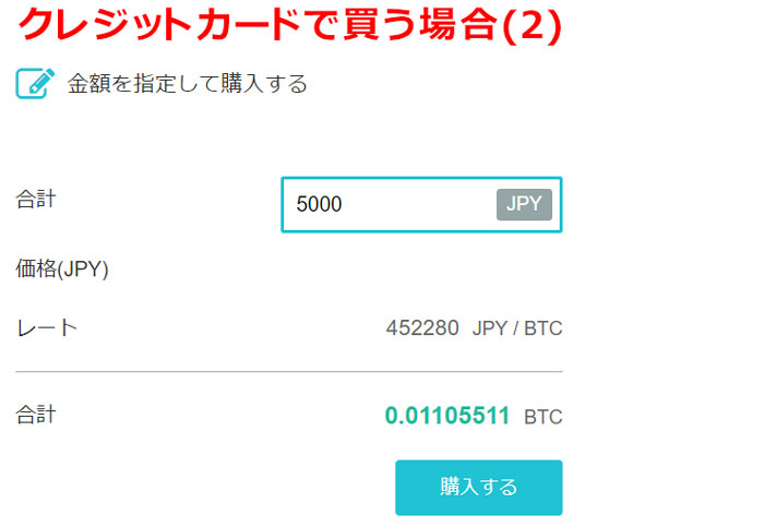 Bitcoin(ビットコイン)の買い方(2)-3~coincheck(コインチェック)の場合~
