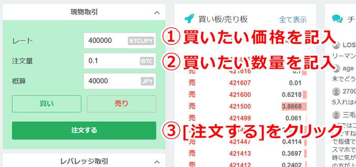 Bitcoin(ビットコイン)の買い方(3)-2~coincheck(コインチェック)の場合~