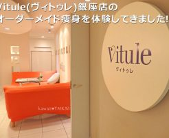 Vitule(ヴィトゥレ)銀座店のオーダーメイド痩身エステ体験