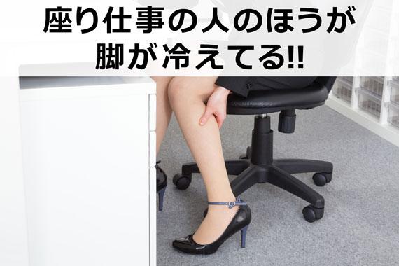 座り仕事の人のほうが脚が冷えてる!!