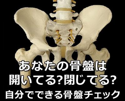 あなたの骨盤は開いてる?閉じてる?自分でできる骨盤チェック