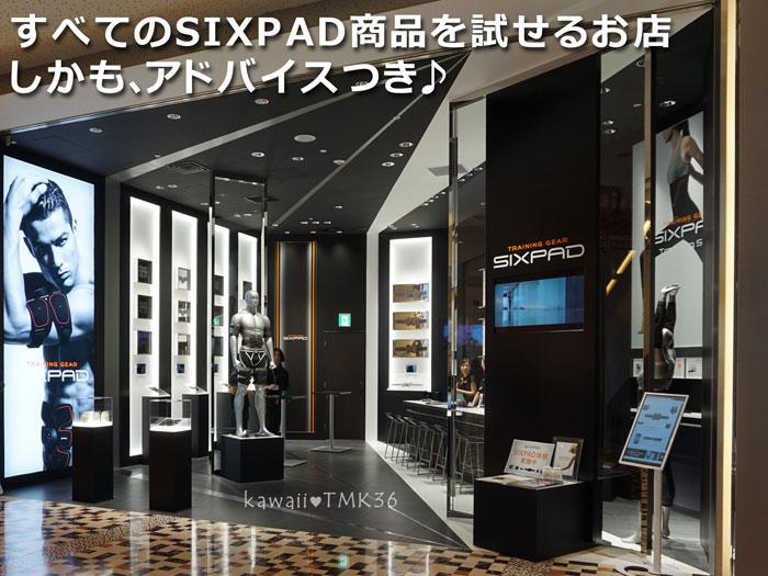 すべてのSIXPAD(シックスパッド)商品を試せるお店。アドバイスつき