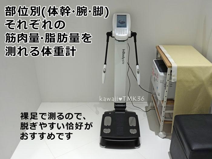 部位別の筋肉量・脂肪量を測れる体組成計