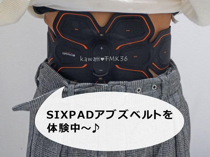 SIXPAD(シックスパッド)のabsbelt(アブズベルト)を体験中~♪