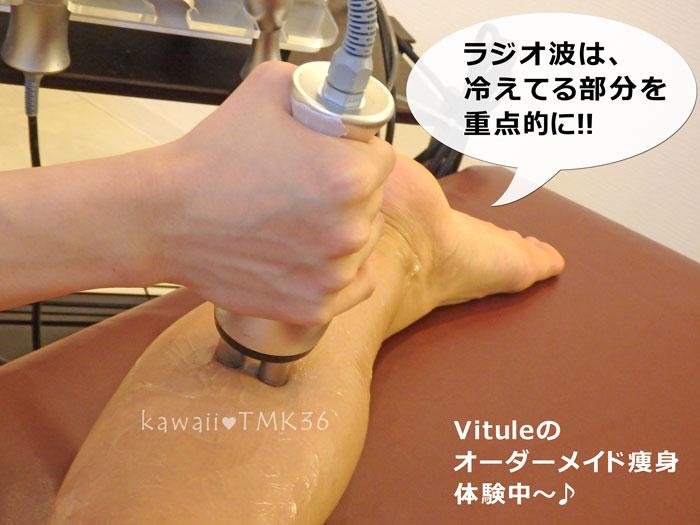 Vitule(ヴィトゥレ)のオーダーメイド痩身エステ体験中~(2)ラジオ波