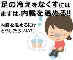 足の冷えをなくすには、まずは内臓を温める!内臓を温めるには、どうしたらいい?