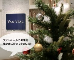 vanveal(ヴァンベール)のオイルの効果を確かめに行ってきました!