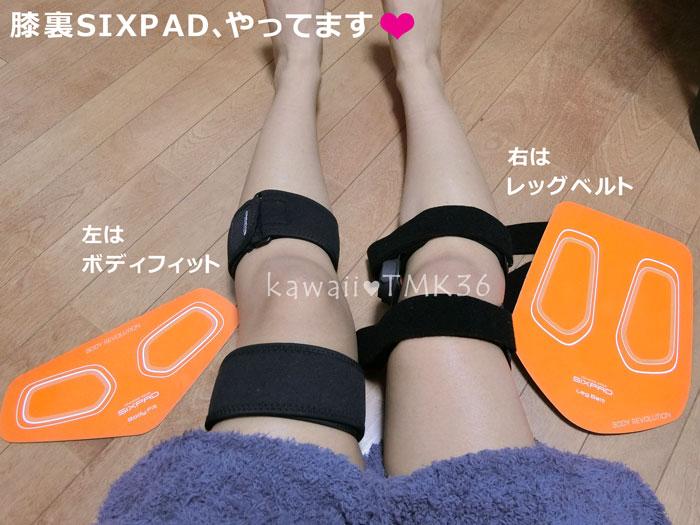 膝裏SIXPAD(シックスパッド)