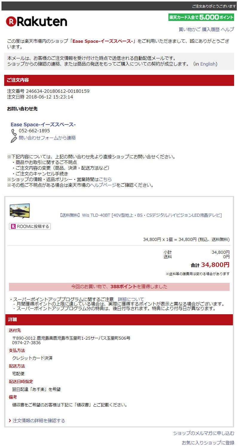 楽天市場の買物を装った詐欺メール(1)
