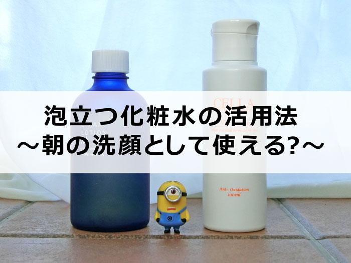 泡立つ化粧水の活用法~朝の洗顔として使える?~