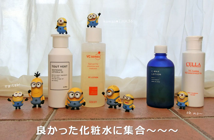 ビタミンC誘導体の化粧水、ミニオンによる人気投票(笑)