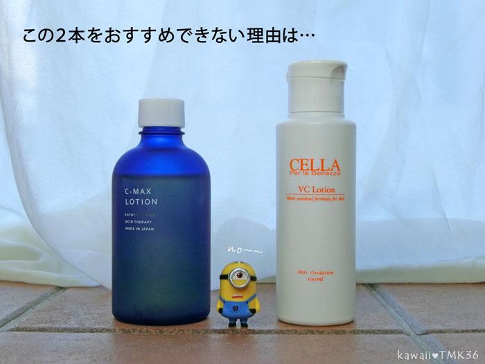 おすすめできないビタミンC誘導体の化粧水