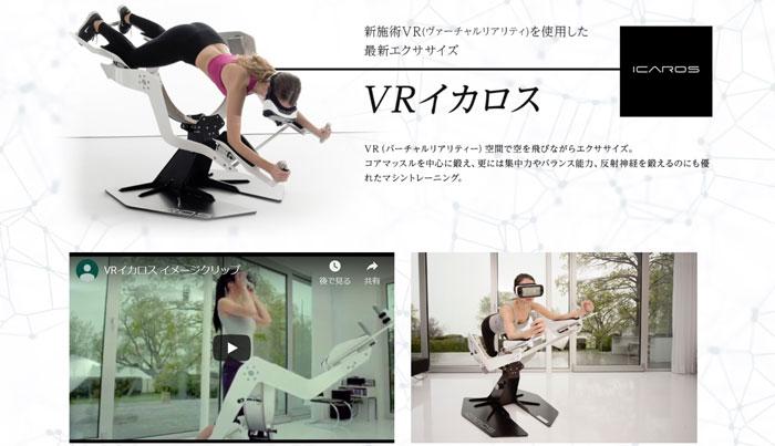 VRトレーニングマシン イカロス