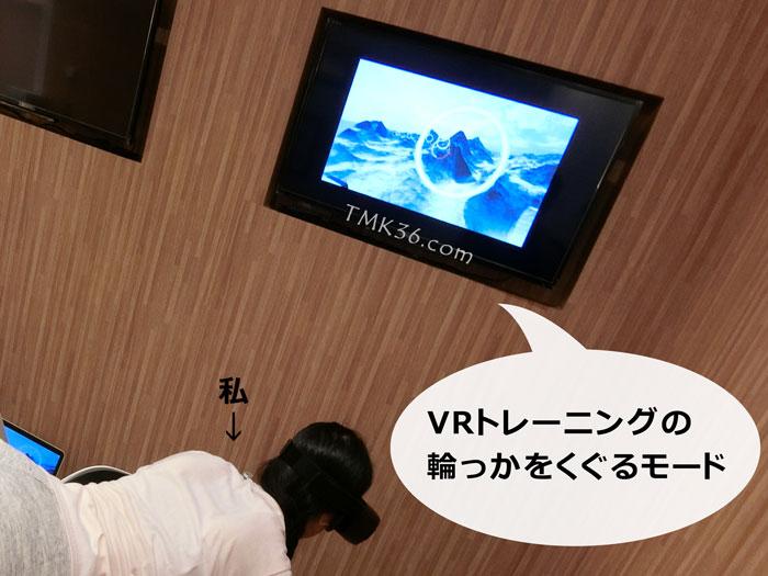 VRトレーニング イカロスの輪っかくぐりモード