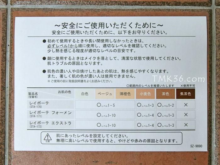 レイボーテ光脱毛器の使い方 肌色と照射推奨レベル