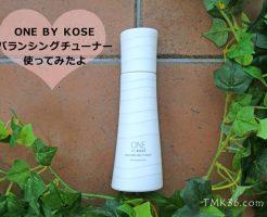 one by kose(ワンバイコーセー)バランシングチューナー、使ってみたよ♪