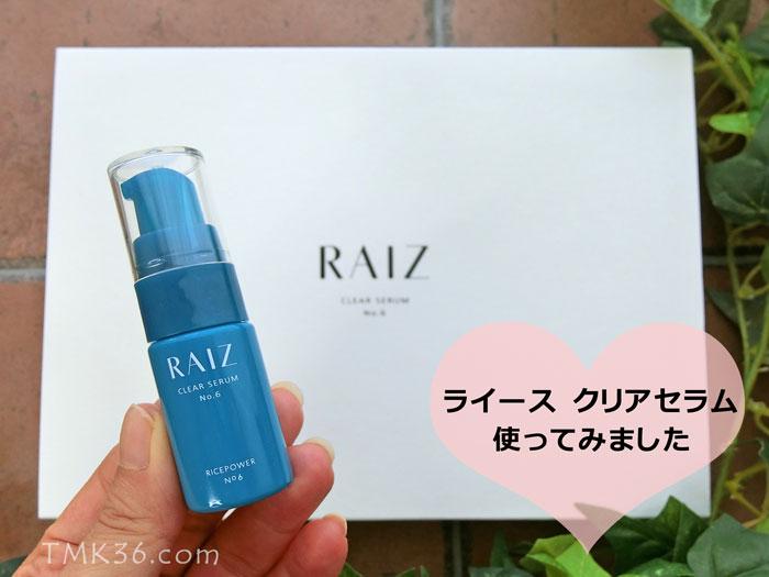 RAIZ(ライース)クリアセラムNo.6、使ってみたよ♪