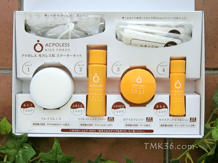 ライスフォース アクポレスシリーズは、洗顔、化粧水、ジェル、乳液の4セット