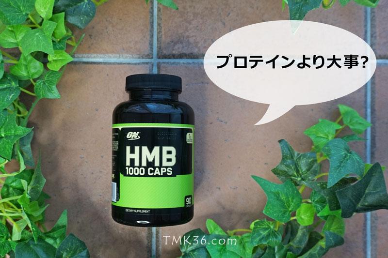 プロテインより大事?HMBのサプリメント