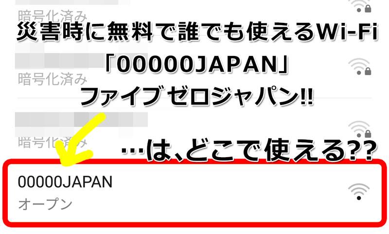 災害時無料Wi-Fi「00000JAPAN」は、どこで使える?