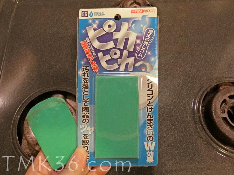 コンロ掃除(3)汚れ消しゴム