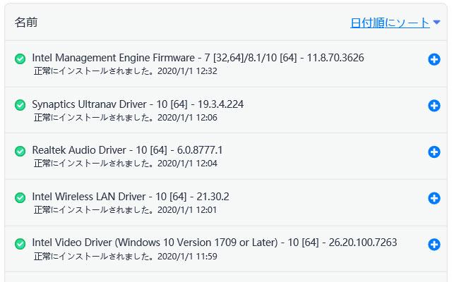 Lenovo Vantageのインストール履歴